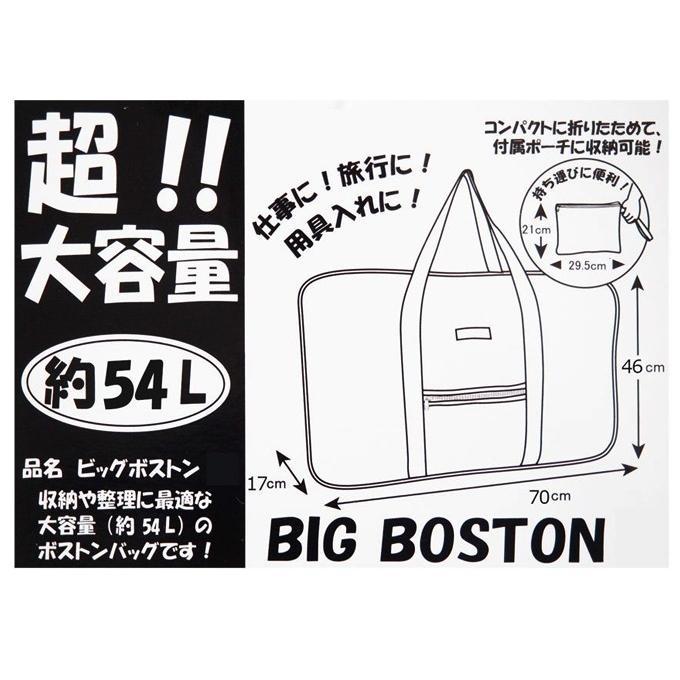 特大ボストンバッグ 大容量 スタイリストバッグ ビッグボストン54L 専用収納袋付き 折りたたみバッグ 大型ボストンバッグ|otasuke|02