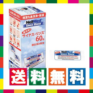 鼻うがい 鼻洗浄 サイナスリンス リフィル 60包 贈呈 花粉症 (訳ありセール 格安) 専用洗浄剤