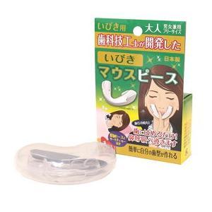 信用 マウスピース いびき 防止 注目ブランド グッズ 収納ケース付き いびき対策グッズ 日本製