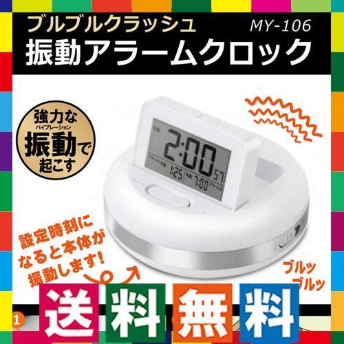 振動目覚まし時計 振動アラームクロック 強力振動式目覚し時計 デジタル表示 バックライト スヌーズ機能付き 起きれる|otasuke