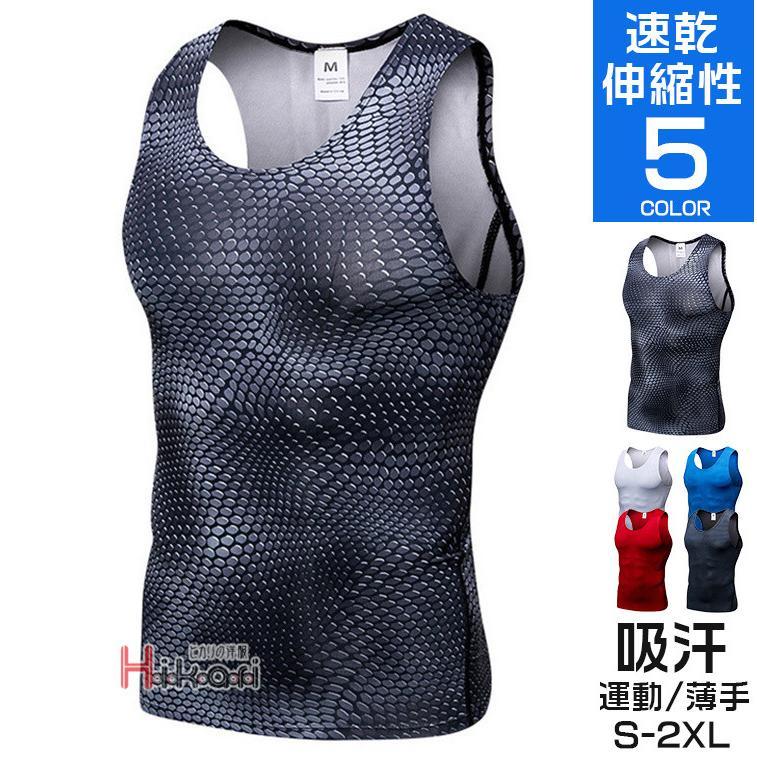商い タンクトップ メンズ コンプレッションウェア スポーツ 超人気 アンダーシャツ 加圧シャツ 速乾 吸汗 伸縮性 ノースリーブ ジム ランニング