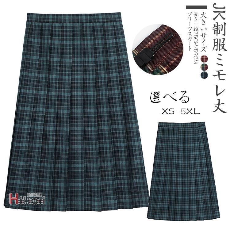 スクールスカート 膝丈 膝上 制服 学生 永遠の定番モデル プリーツスカート 大きいサイズ対応 マート 丈41〜45cm 丈59〜63cm