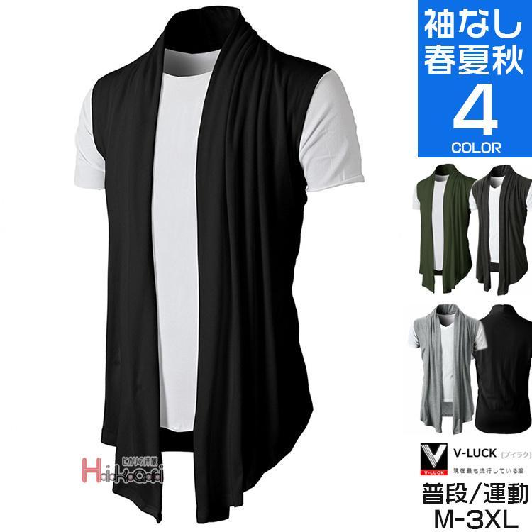 カーディガン 購買 メンズ 無地 羽織 はおり シャツ メンズファッション 肩掛け 高級品 ノースリーブ 薄手 冷房対策