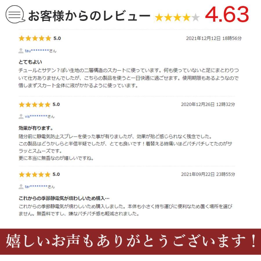 静電気防止スプレー & 花粉ガードスプレー 服 無香料 携帯用 口コミ 効果 洗濯物 対策 防ぐ 効果 日本製 衣料用 ノンパッチ 50ml メール便A|otbj|18