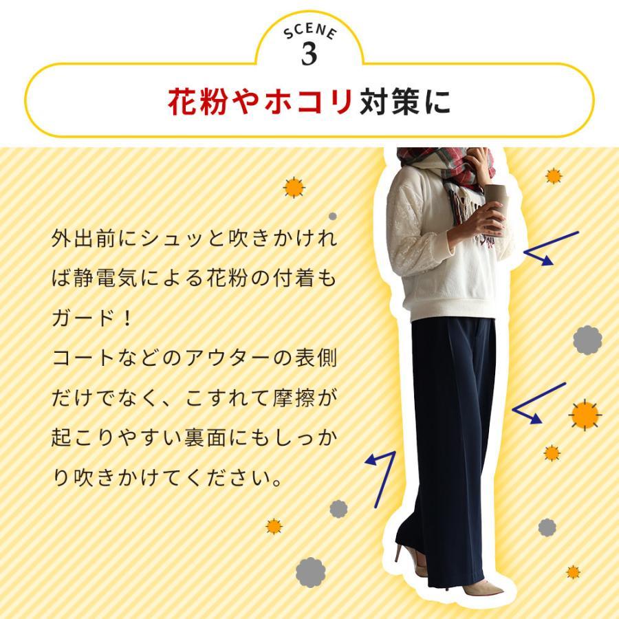 静電気防止スプレー & 花粉ガードスプレー 服 無香料 携帯用 口コミ 効果 洗濯物 対策 防ぐ 効果 日本製 衣料用 ノンパッチ 50ml メール便A|otbj|10