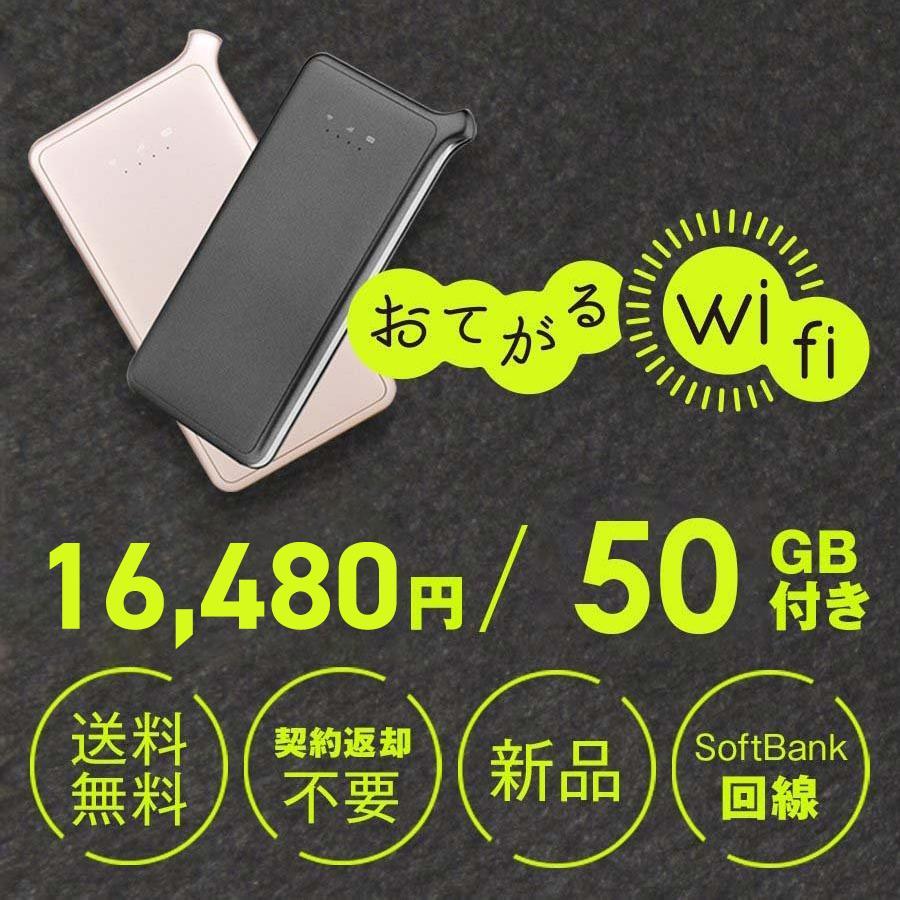 <セール&特集> 50GB通信付モバイルルーターおてがるWiFi 人気急上昇