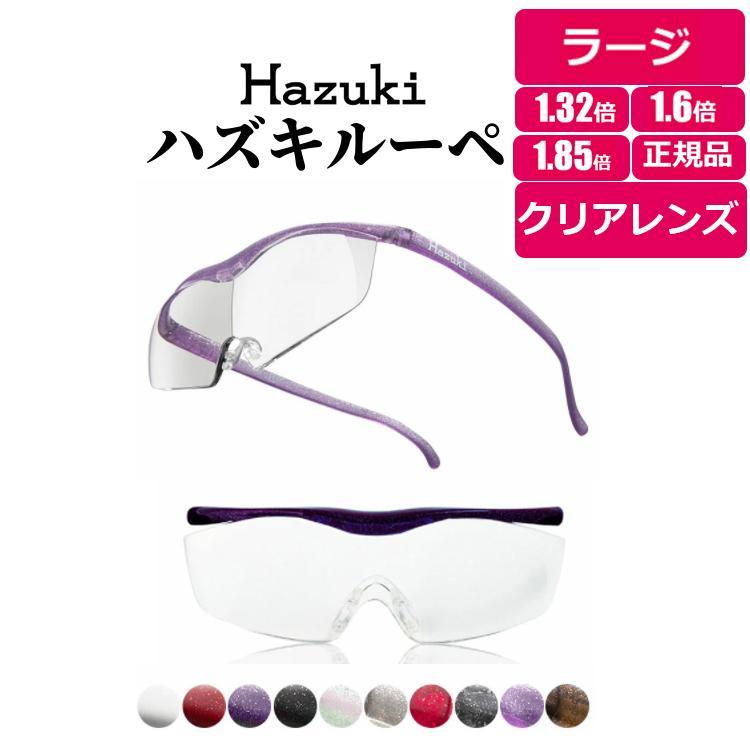 Hazuki 登場大人気アイテム ハズキルーペ ラージ クリアレンズ 拡大率 1.85倍 ブルーライトカット 正規品保証付 老眼鏡 卓出 1.32倍 1.6倍 選べる10色