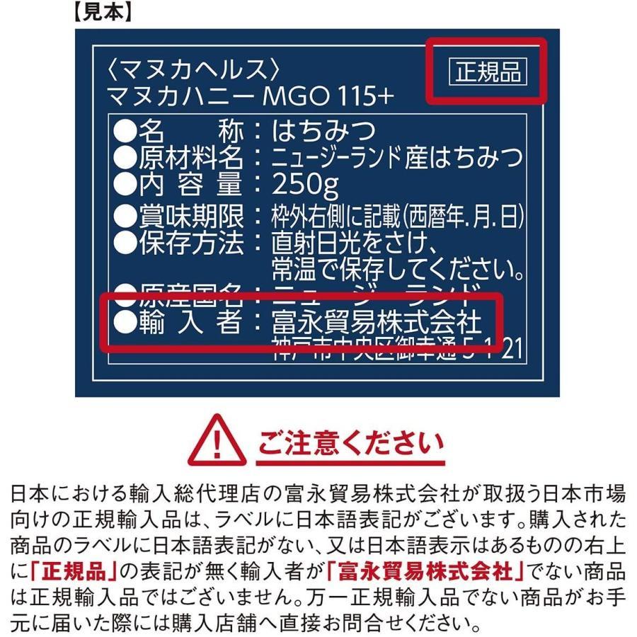 マヌカヘルス マヌカハニー MGO263 + UMF16+ 500g  ハチミツ 蜂蜜 マヌカ 富永貿易|otegoro-m|03