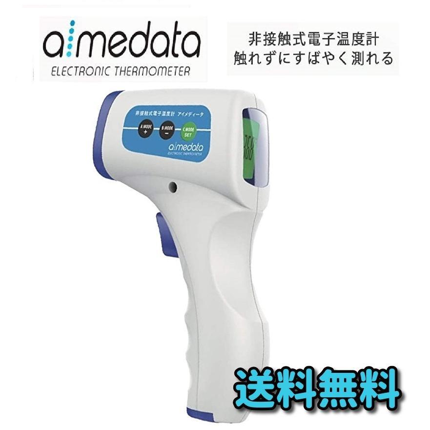 人気 非接触式電子温度計 アイメディータ 東亜産業 2020モデル TOAMIT
