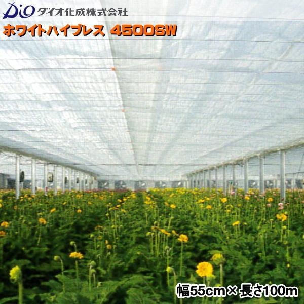 ダイオ化成 ハウス内貼りカーテン ホワイトハイブレス (白) (幅)55cm×(長さ)100m