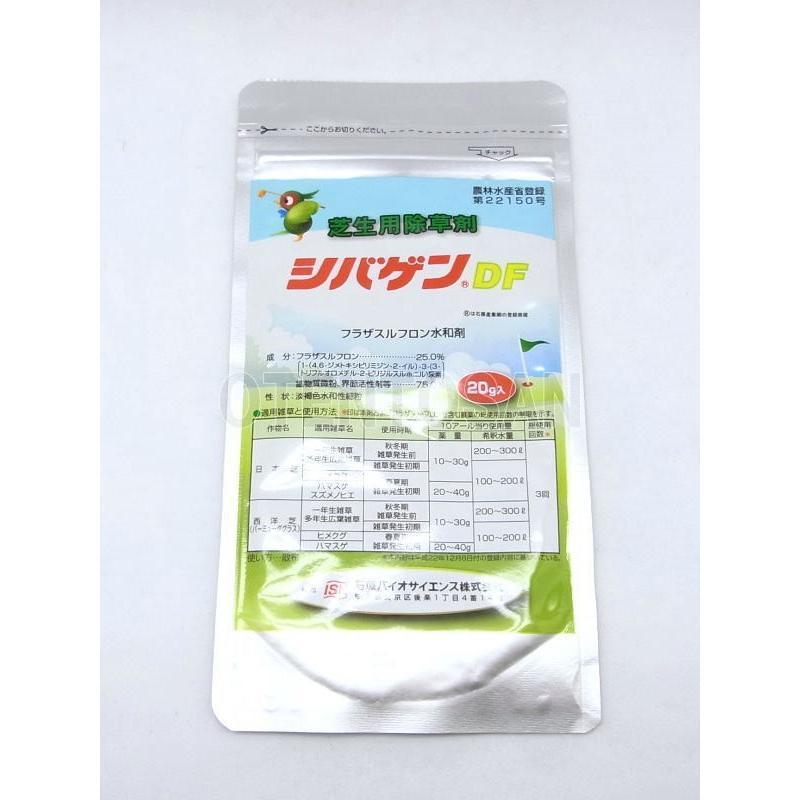 芝生用除草剤 シバゲンDF 低価格化 20g ネコポス発送 3個まで 送料300円 世界の人気ブランド メール便