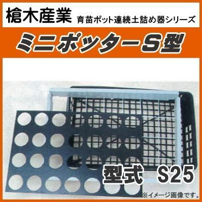カゴトレー用ポット連続土詰器 ミニポッター S25(7.5cm丸型ポット用) 標準穴タイプ