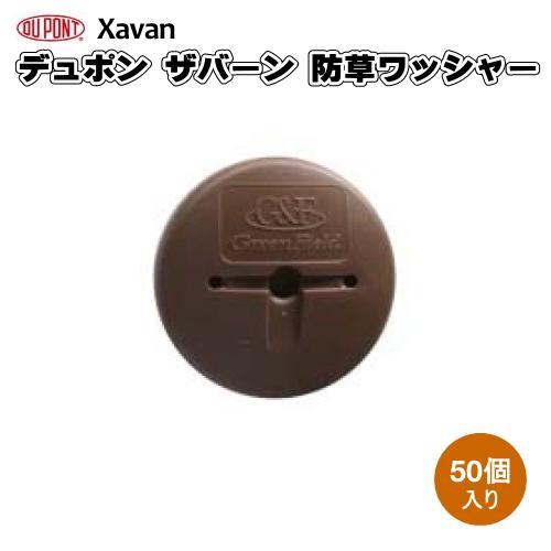 防草シート ザバーン用防草ワッシャー 50個入り 新作製品、世界最高品質人気! 新登場 茶