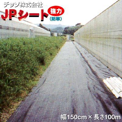 日祥株式会社 強力JPシート (防草シート) 黒 幅150cm×長さ100m