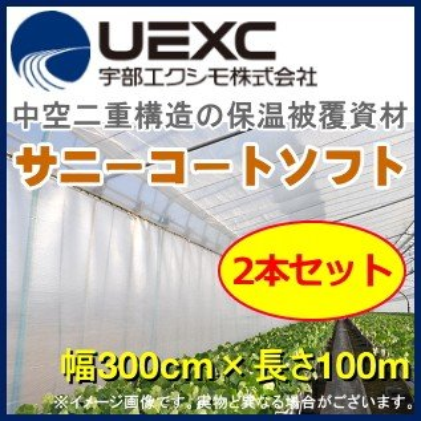 UEXC 保温被覆資材 サニーコートソフト 幅300cm×長さ100m お得な2本セット