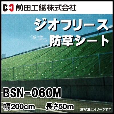 ジオフリース防草シート BSN-060M 幅200cm×長さ50m 【耐用年数10年】