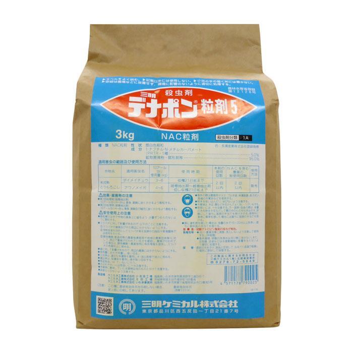 デナポン粒剤5 ◆在庫限り◆ 3kg 贈与