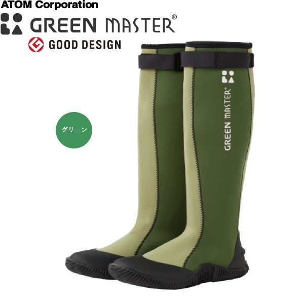 アトム グリーンマスター 2620 グリーン オシャレや防水長靴 ガーデニング アウトドアレジャー 最安値 ※サイズ要選択 農作業 低価格