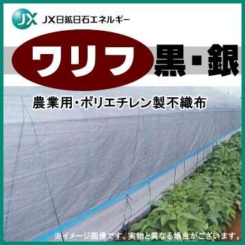 日石 ワリフ 黒 HS-2300 幅230cm×長さ100m