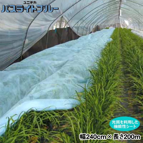 ユニチカ パスライトブルー 幅240cm×長さ200m