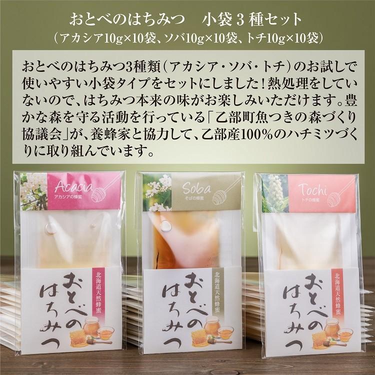 国産 非加熱  ギフト 生はちみつ おとべのはちみつ10g×30袋(箱入り)|otobesousei|05