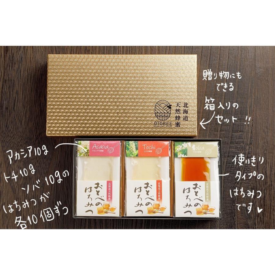 国産 非加熱  ギフト 生はちみつ おとべのはちみつ10g×30袋(箱入り)|otobesousei|07