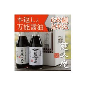 慈久庵 万能元だれ「本返し」と「万能醤油」6本セット 箱入(お好きな組み合わせで)|otodoke-shopping