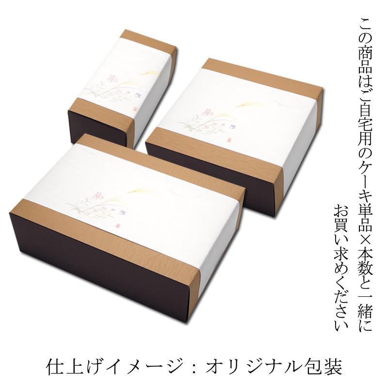 足立音衛門 追加 ギフトボックス 紙箱包装 ケーキ 1本 3本用 包装 店舗 最新アイテム 紙箱 ギフト 2本 熨斗