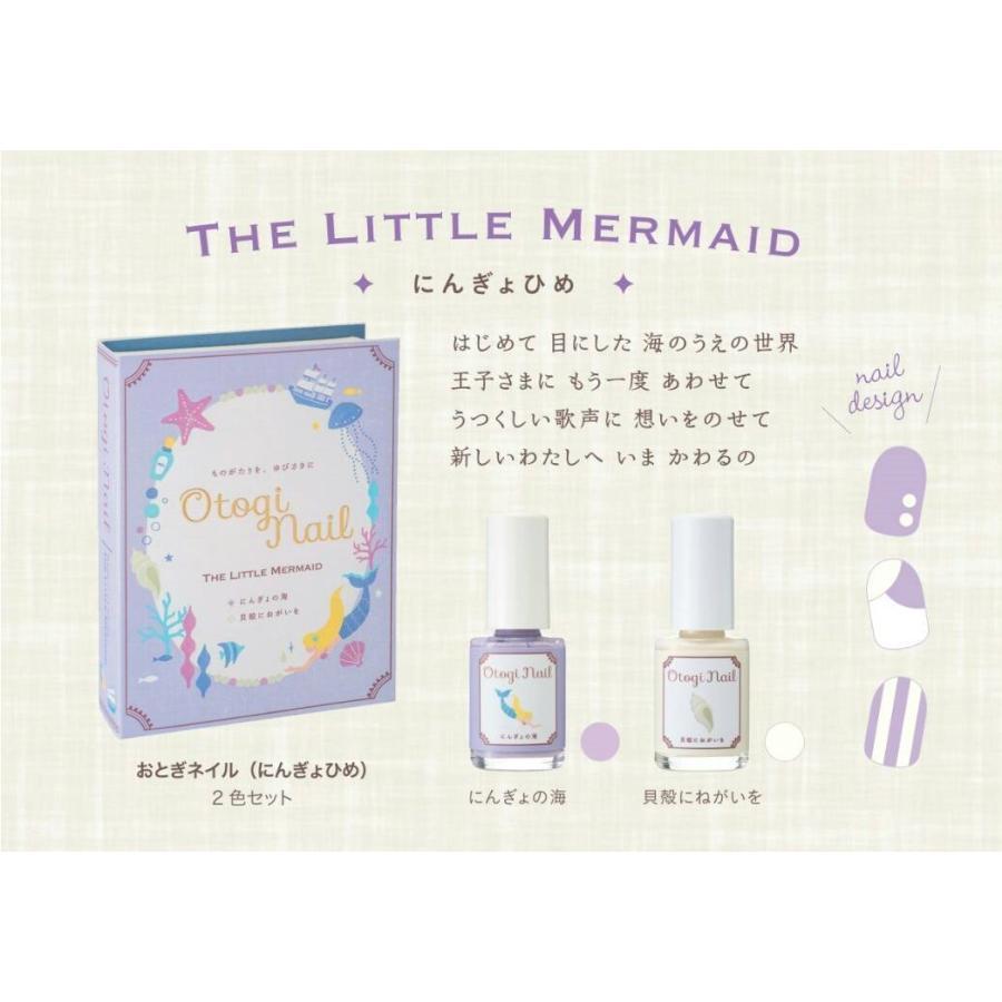 プレゼント付き!「 Otogi Nail オトギネイル 」 THE LITTLE MERMAID (にんぎょひめ) 2色セット 子供ネイル キッズネイル かわいい|otoginail