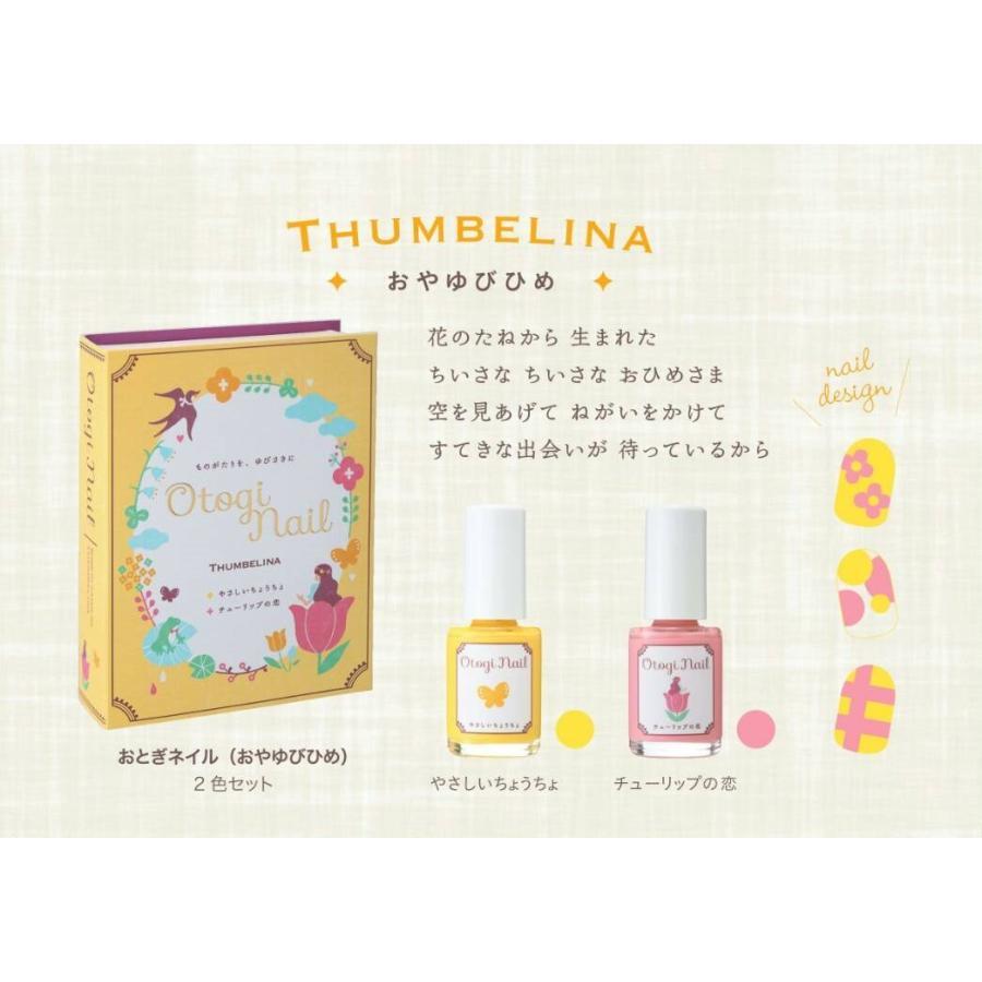 「 Otogi Nail オトギネイル 」 THUMBELINA (おやゆびひめ) 2色セット 子供ネイル キッズネイル otoginail
