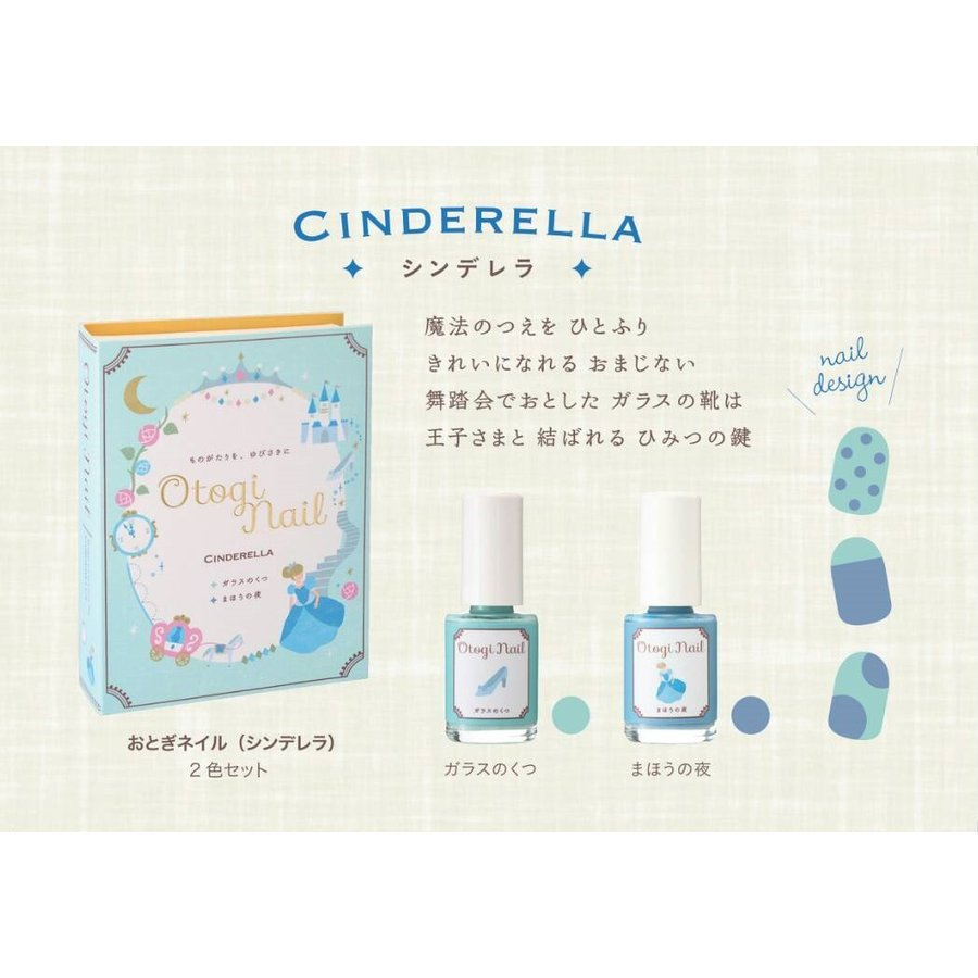 プレゼント付き!「 Otogi Nail オトギネイル 」 CINDERELLA (シンデレラ) 2色セット 子供ネイル キッズネイル|otoginail