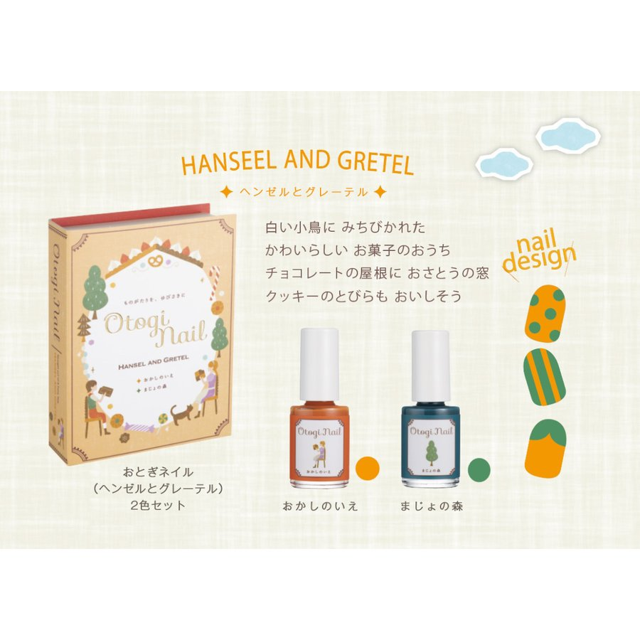 「 Otogi Nail オトギネイル 」 HANSEL AND GRETEL (ヘンゼルとグレーテル) 2色セット 子供ネイル キッズネイル otoginail