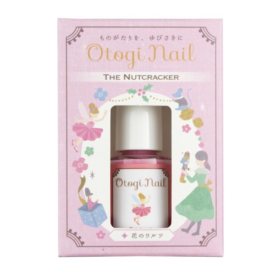 「 Otogi Nail オトギネイル 」 THE NUTCRACKER 花のワルツ(ピンク) 子供ネイル キッズネイル otoginail 02