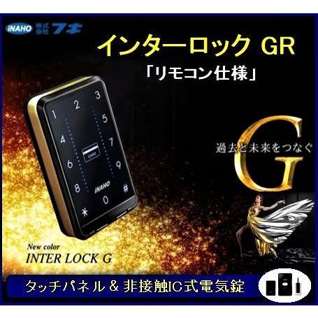 (3セット) 【インターロックGR リモコン仕様】 新色 ゴルド タッチパネル&非接触IC式電気錠 (純正カードキー 9枚付+部品+マニュアル)