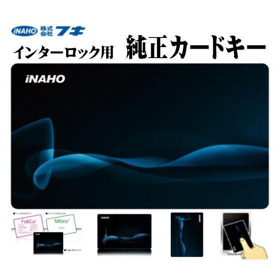 (50枚) 【純正 カード キー】 FUKI (iNAHO) インターロック/スマートリムロック 共通 防犯 関連 鍵 セキュリティ 純正 カード キー