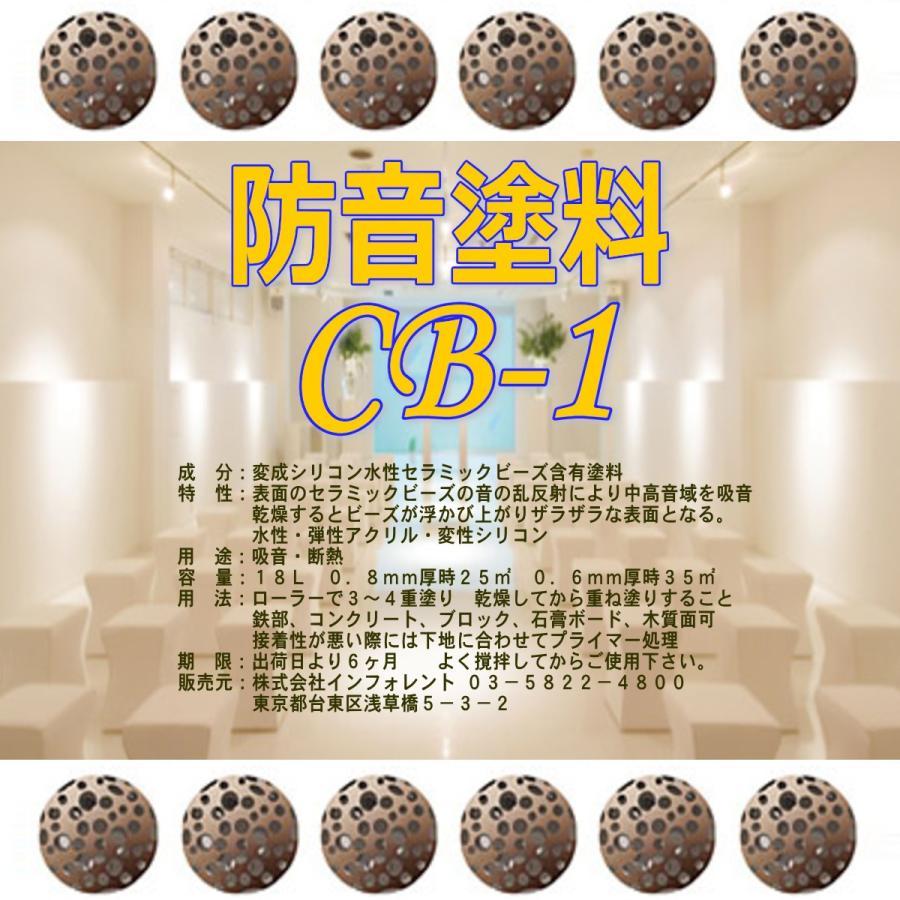 防音 塗料 「CB-1」 otoheya
