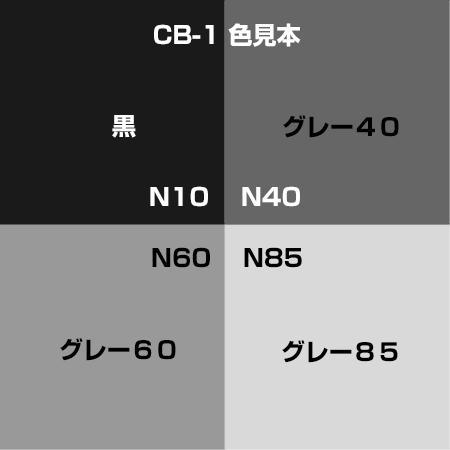 防音 塗料 「CB-1」 otoheya 03