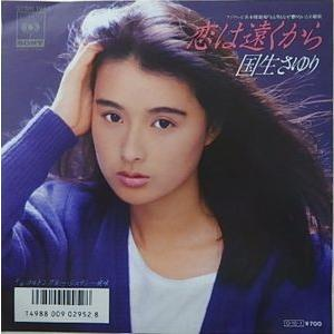 国生さゆり 恋は遠くから 売れ筋 本日限定 中古アイドルEPレコード