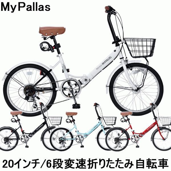 【ゾロ目の日】折りたたみ自転車 20インチ  シマノ6段変速 折畳自転車 オートライト MyPallas(マイパラス) M-204 MERRY otoko-style