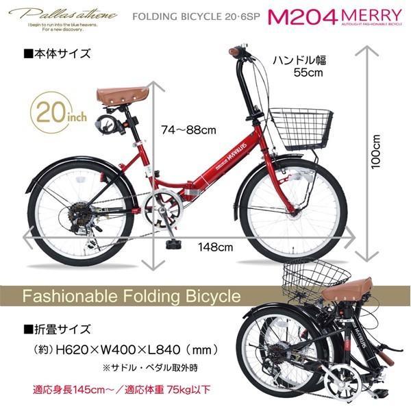 【ゾロ目の日】折りたたみ自転車 20インチ  シマノ6段変速 折畳自転車 オートライト MyPallas(マイパラス) M-204 MERRY otoko-style 07
