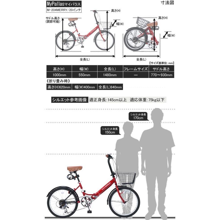 【ゾロ目の日】折りたたみ自転車 20インチ  シマノ6段変速 折畳自転車 オートライト MyPallas(マイパラス) M-204 MERRY otoko-style 08