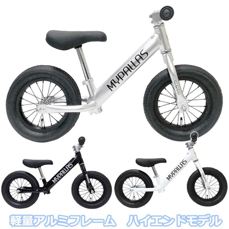 ペダルなし自転車 マイパラス スーパーハイエンダー 国内正規品 MC-SH 軽量 ランニングバイクジャパン大会公認 ※ラッピング ※ RBJ アルミフレーム