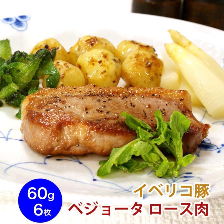 豚肉 イベリコ豚 ベジョータ ロース 約60g×6枚 スペイン産 豚 ロース肉 ポーション スライス ステーキ 冷凍 pork|otokonodaidokoro