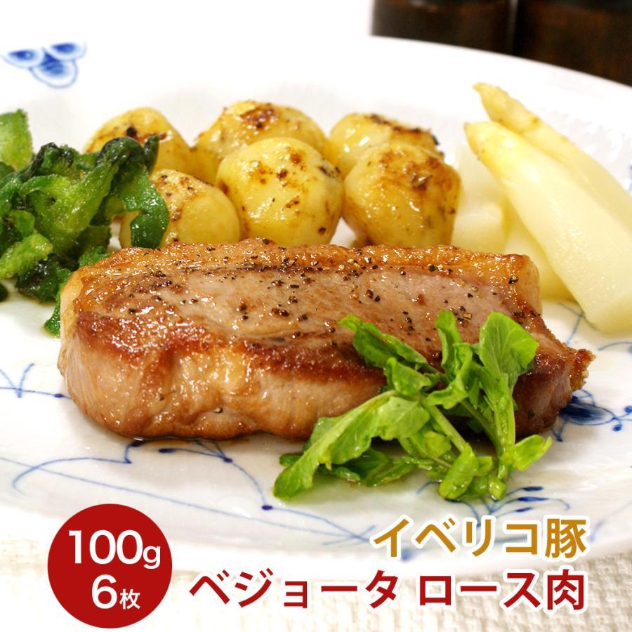 豚肉 イベリコ豚 ベジョータ ロース 約100g×6枚 スペイン産 豚 ロース肉 ポーション スライス ステーキ 冷凍 pork|otokonodaidokoro