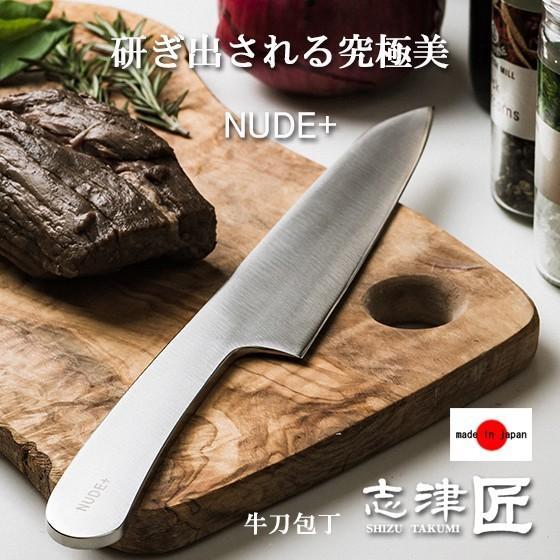 包丁 牛刀包丁 家庭用 キッチンナイフ 洋 和 関 日本製 180mm NUDE+ ステンレス 肉 野菜用 志津刃物 志津匠|otokonokodawari