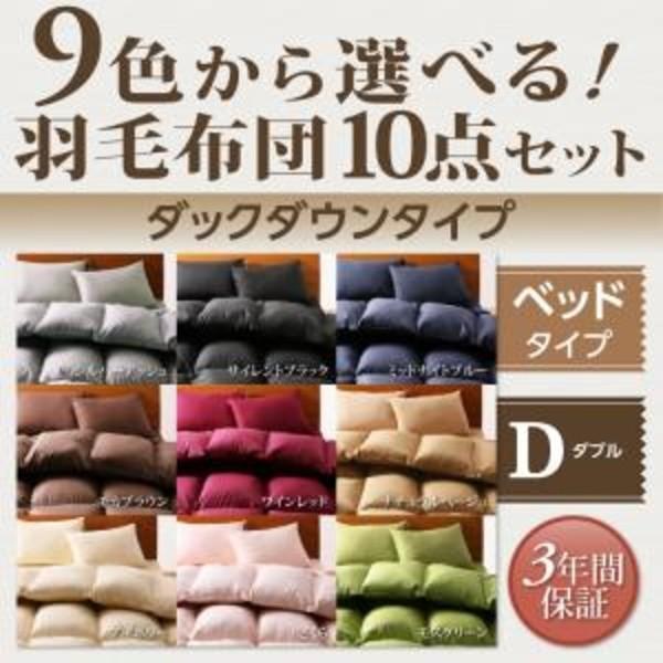 羽毛布団セット ダブル10点セット ダック ベッドタイプ 9色から選べる 羽毛布団 8点セット
