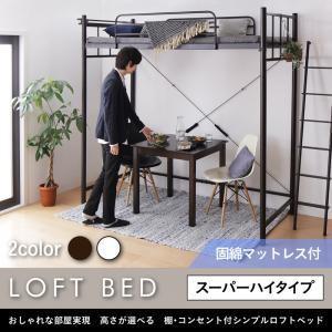 ベッド ベッド シングル スーパーハイ 固綿マットレス付き おしゃれな部屋実現 高さが選べる 棚・コンセント付シンプルロフトベッド