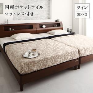 ベッド ツイン(SD×2) 国産ポケットコイルマットレス付き 高級ウォルナット材ツインベッド Fidelio