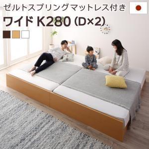 ベッド ワイドK280 レギュラー丈 お客様組立 ゼルトスプリングマットレス付き 高さ調整可能国産すのこファミリーベッド Mariana