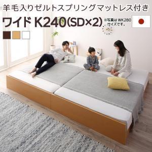 ベッド ワイドK240(SD×2) レギュラー丈 お客様組立 羊毛入りゼルトスプリングマットレス付き 高さ調整可能国産すのこファミリーベッド Mariana